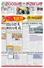 Agu  26, 2015, Hubli - Read on ipad, iphone, smart phone and tablets.