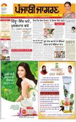 Amritsar : Punjabi jagran News : 26th August 2015 - Read on ipad, iphone, smart phone and tablets.