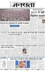 Jansatta, Hindi, 26/08/2015 - Read on ipad, iphone, smart phone and tablets.
