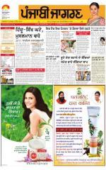 Jalandhar : Punjabi jagran News : 26th August 2015 - Read on ipad, iphone, smart phone and tablets.
