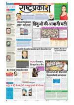 26th Aug Rashtraprakash - Read on ipad, iphone, smart phone and tablets.