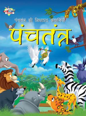 Educative Tales of panchtantra - Read on ipad, iphone, smart phone and tablets.