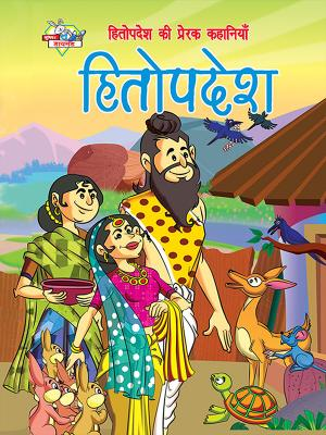 Inspiring Tales of Hitopdesh - Read on ipad, iphone, smart phone and tablets.
