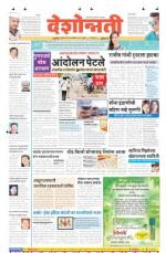 27th Aug Buldhana - Read on ipad, iphone, smart phone and tablets.