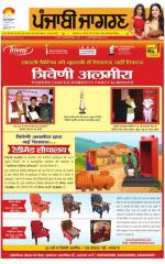 Sangrur\Barnala : Punjabi jagran News : 27th August 2015 - Read on ipad, iphone, smart phone and tablets.