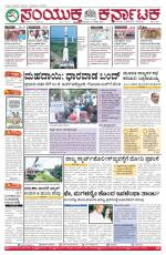 Agu  27, 2015, Hubli - Read on ipad, iphone, smart phone and tablets.
