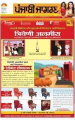 Jalandhar   : Punjabi jagran News : 27th August 2015 - Read on ipad, iphone, smart phone and tablets.