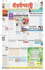 27th Aug Wardha - Read on ipad, iphone, smart phone and tablets.