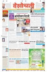27th Aug Nagpur - Read on ipad, iphone, smart phone and tablets.