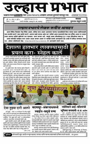 Ulhas Prabhat - साप्ताहिक उल्हास प्रभात - गुरुवार दिनांक 27 ऑगस्ट 2015