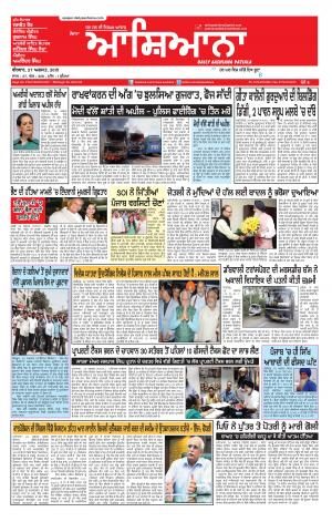 Daily Aashiana 27 Aug 2015 - Read on ipad, iphone, smart phone and tablets.