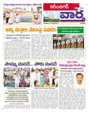 27-08-2015 - Read on ipad, iphone, smart phone and tablets.
