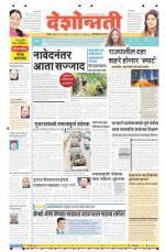 28th Aug Hingoli Parbhani - Read on ipad, iphone, smart phone and tablets.