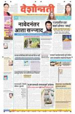 28th Aug Chandrapur - Read on ipad, iphone, smart phone and tablets.
