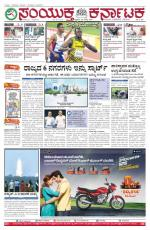 Agu  28, 2015, Hubli - Read on ipad, iphone, smart phone and tablets.