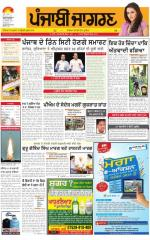 Amritsar : Punjabi jagran News : 28th August 2015 - Read on ipad, iphone, smart phone and tablets.