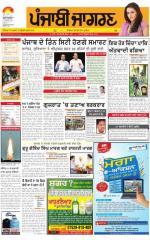 Jalandhar : Punjabi jagran News : 28th August 2015 - Read on ipad, iphone, smart phone and tablets.