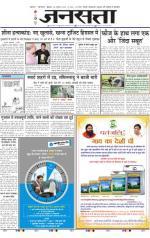 Jansatta, Hindi, 28/08/2015 - Read on ipad, iphone, smart phone and tablets.