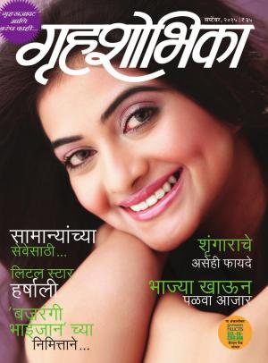 Grihshobha Marathi - Read on ipad, iphone, smart phone and tablets.