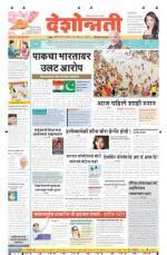 29th Aug Hingoli Parbhani - Read on ipad, iphone, smart phone and tablets.