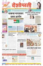 29th Aug Chandrapur - Read on ipad, iphone, smart phone and tablets.
