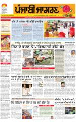 Amritsar  : Punjabi jagran News : 29th August 2015 - Read on ipad, iphone, smart phone and tablets.