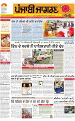 Jalandhar  : Punjabi jagran News : 29th August 2015 - Read on ipad, iphone, smart phone and tablets.