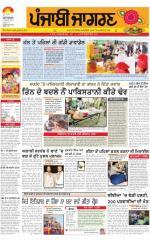 Jalandhar Dehat  : Punjabi jagran News : 29th August 2015 - Read on ipad, iphone, smart phone and tablets.