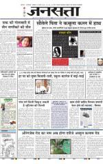 Jansatta, Hindi, 29/08/2015 - Read on ipad, iphone, smart phone and tablets.