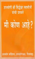 Mee Kon Aahe (मी कोण आहे?) - सिद्धेश्वर स्वामी (विजापूर)