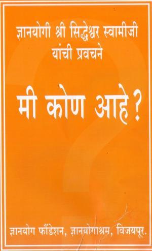Mee Kon Aahe (मी कोण आहे?) - सिद्धेश्वर स्वामी (विजापूर) - Read on ipad, iphone, smart phone and tablets