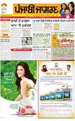 Amritsar   : Punjabi jagran News : 30th August 2015 - Read on ipad, iphone, smart phone and tablets.