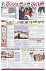 Aug  29, 2015, Hubli - Read on ipad, iphone, smart phone and tablets.