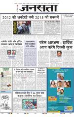 Jansatta, Hindi, 30/08/2015 - Read on ipad, iphone, smart phone and tablets.