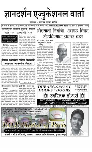 Dnyandarshn Educational Varta (साप्ताहिक ज्ञानदर्शन एज्युकेशनल वार्ता) - August 24, 2015