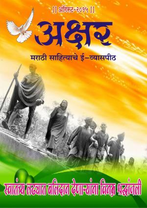 Akshar (मासिक - अक्षर)   - Read on ipad, iphone, smart phone and tablets.