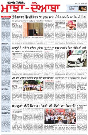 Punjabi Tribune (Majha/Doaba) - Read on ipad, iphone, smart phone and tablets.