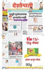 31st Aug Nagpur - Read on ipad, iphone, smart phone and tablets.