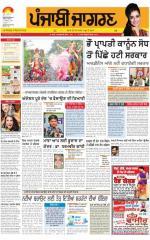 Moga/Faridkot/Muktsar  : Punjabi jagran News : 31st August 2015 - Read on ipad, iphone, smart phone and tablets.