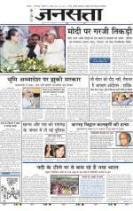 Jansatta, Hindi, 31/08/2015 - Read on ipad, iphone, smart phone and tablets.