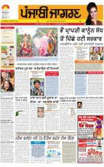 Ludhiana Dehat  : Punjabi jagran News : 31st August 2015 - Read on ipad, iphone, smart phone and tablets.