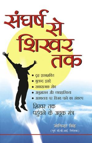 Sangharsh Se Sikhar Tak - Read on ipad, iphone, smart phone and tablets