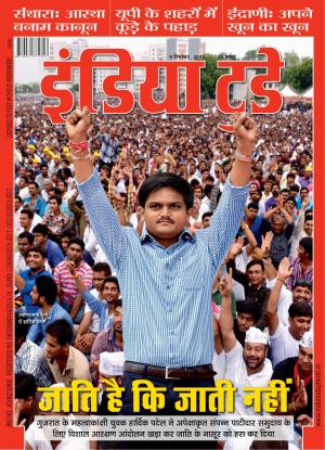 India Today Hindi-9th September 2015 - Read on ipad, iphone, smart phone and tablets.