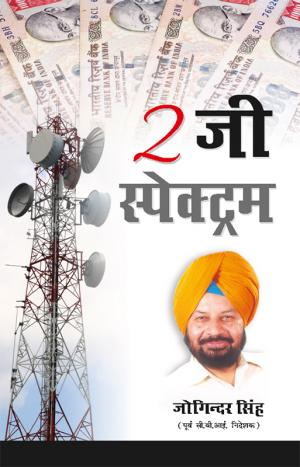 2G Spectrum: 2जी स्पेक्ट्रम - Read on ipad, iphone, smart phone and tablets.