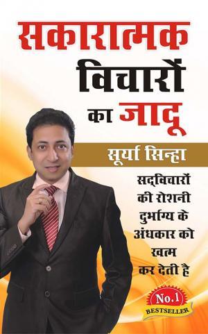 Sakaratmak Vicharon Ka Jadoo - Read on ipad, iphone, smart phone and tablets