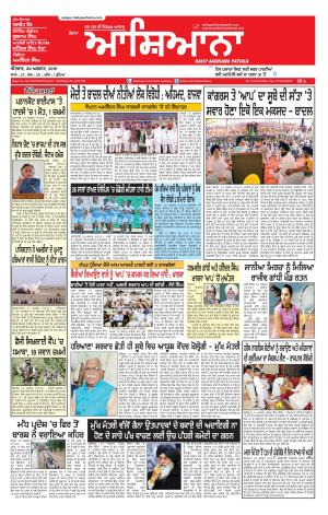 Daily Aashiana 30 Aug 2015 - Read on ipad, iphone, smart phone and tablets.