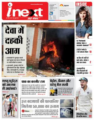 Lucknow Hindi ePaper, Lucknow Hindi Newspaper - InextLive - Read on ipad, iphone, smart phone and tablets