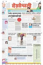 1st Sep Jalgaon - Read on ipad, iphone, smart phone and tablets.