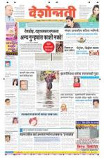 1st Sep Chandrapur - Read on ipad, iphone, smart phone and tablets.