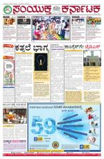 Sep,01, 2015, Bangalore - Read on ipad, iphone, smart phone and tablets.